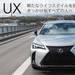 レクサス・UXは高級コンパクトSUV?C-HRやヴェゼルよりも上位に君臨しているのでしょうか?