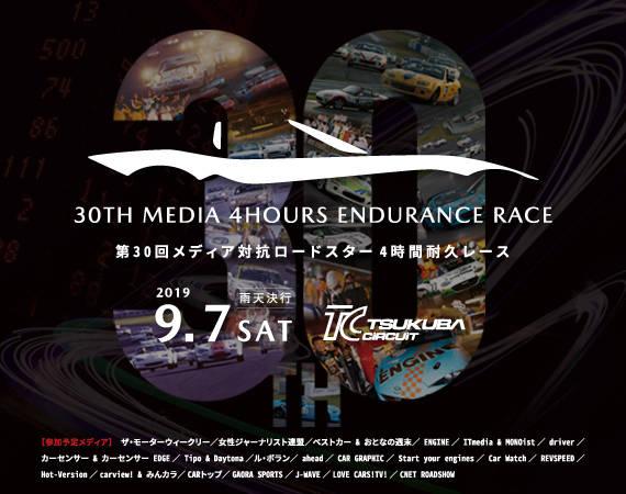 メディア4耐が30年目に、メディアがレースの楽しさを自走で伝える!
