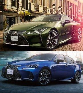 レクサスはLCとISモデルに特別仕様車を設定!