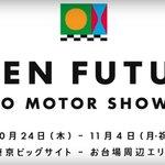 <動画有り>東京モーターショー2019の開催概要等をご紹介!