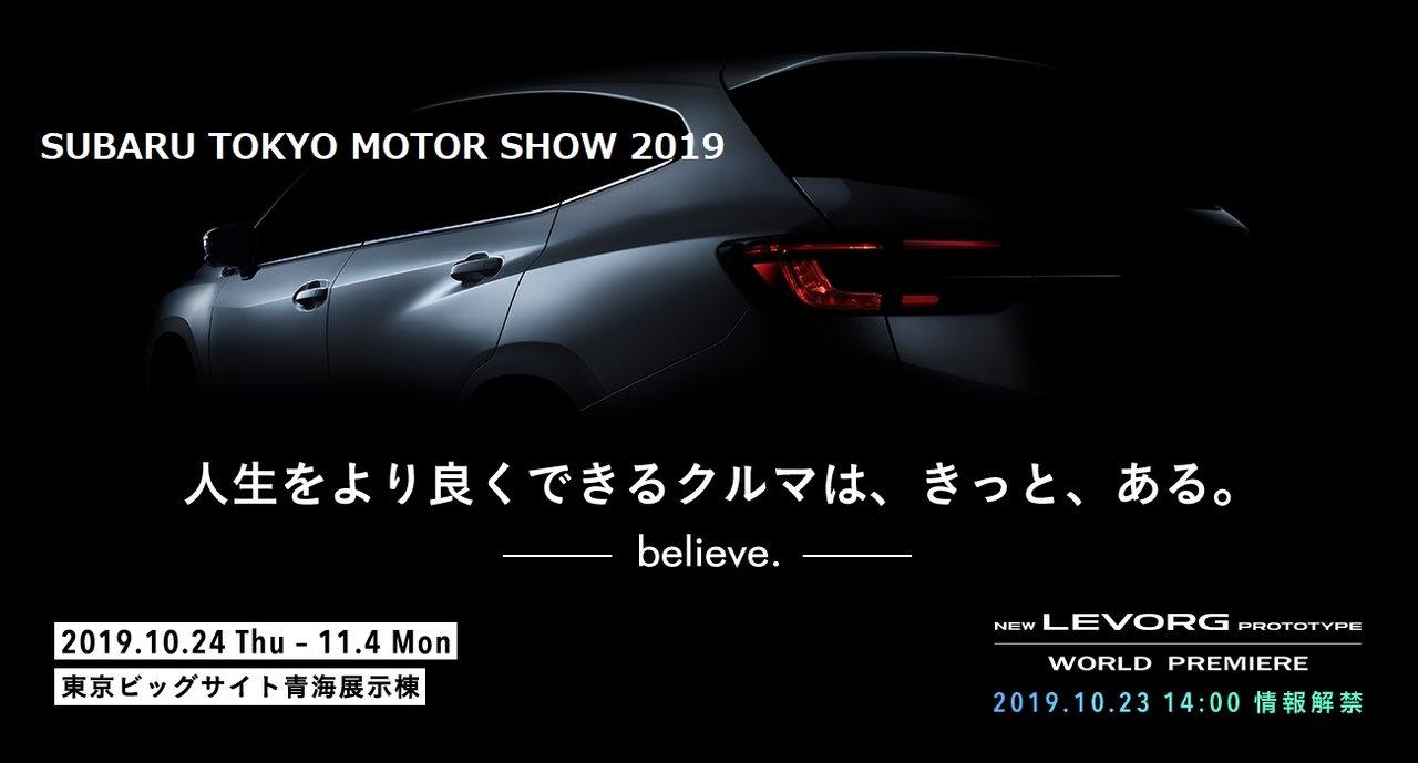 スバルが、東京モーターショー2019の出展概要を発表!