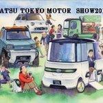 ダイハツが東京モーターショー2019の出展概要等を発表!