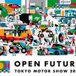 トヨタが、順次東京モーターショー2019の出展モデルを発表!