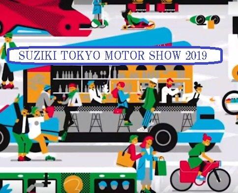 スズキが東京モーターショー2019の出展概要を公開!