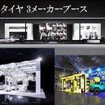 タイヤ 3メーカーの東京モーターショー2019を紹介!