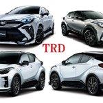 新型(MC) トヨタC-HRにTRDから早々に専用パーツが設定!
