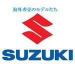 日本で販売されたら面白そう、スズキ海外専売モデルをご紹介!
