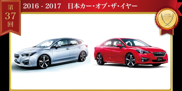 第37回 2016 – 2017 日本カー・オブ・ザ・イヤー | 日本カー・オブ・ザ・イヤー公式サイト (231)