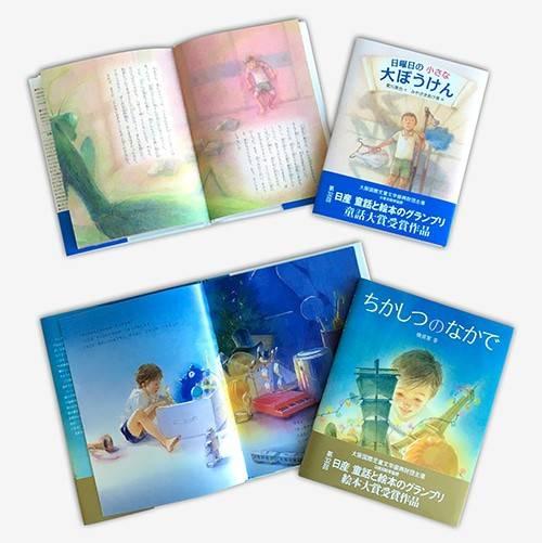 日産自動車、「第32回 日産 童話と絵本のグランプリ」大賞作品を出版