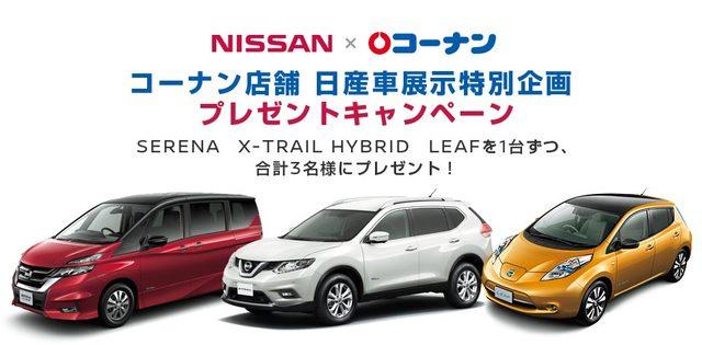 日産|NISSAN×コーナン コーナン店舗 日産車展示特別企画 プレゼントキャンペーン (687)