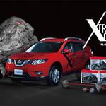 日産自動車、「エクストレイル」を活用した期間限定販売サイト、「NISSAN XTREME COLLECTION」を開設