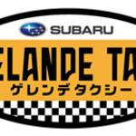 スバル 「ゲレンデタクシー2017」開催を延期  ~高鷲スノーパーク(岐阜会場)雪不足により~