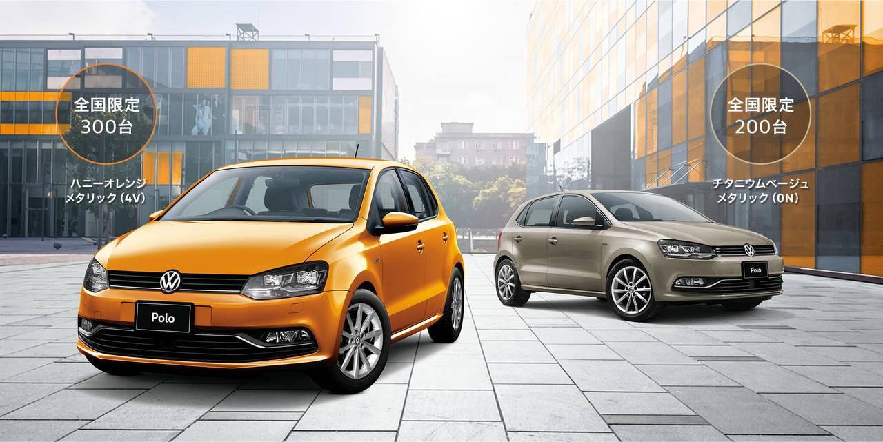 フォルクスワーゲン『Polo』、2 モデルのナビ付特別限定車の販売を開始