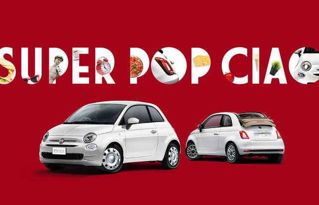 「Fiat 500 Super Pop Ciao」を発売  | FCAジャパン株式会社 (3451)