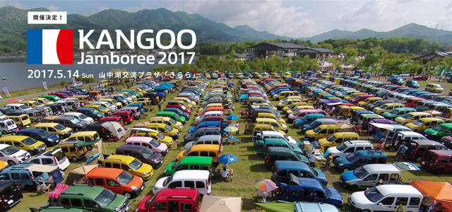 Renault Japon | Official Web Site | 第9回 ルノー カングージャンボリー2017 開催決定! (3610)