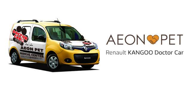 Renault Japon | Official Web Site | イオンペットとルノー・ジャポンのコラボレーションから、ペット専用の「ドクターカー」が誕生! (3741)