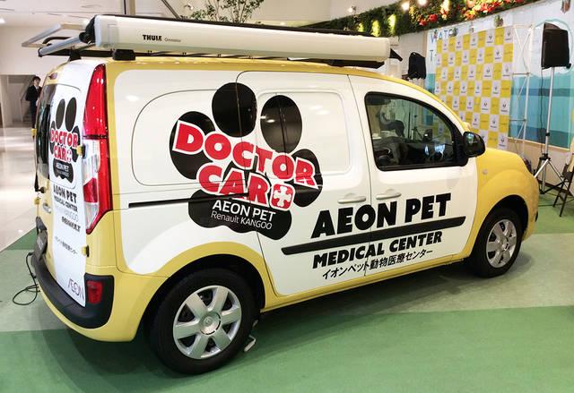 Renault Japon | Official Web Site | イオンペットとルノー・ジャポンのコラボレーションから、ペット専用の「ドクターカー」が誕生! (3743)