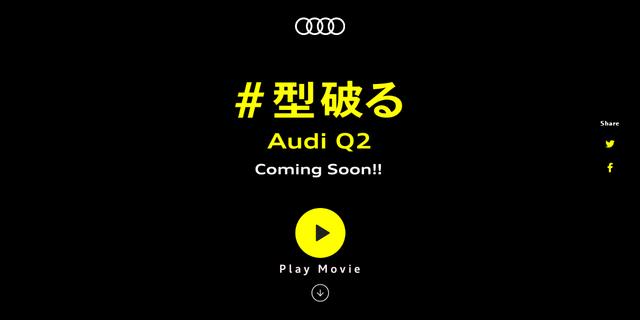 Audi Q2「#型破る」キャンペーン始動 一風堂とコラボ、新フードメニューを開発! | Audi Japan Press Center - アウディ (3777)