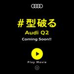 Audi Q2が一風堂とコラボして何の食べ物かわからない何かを開発!「Q2」と命名して一部の一風堂で販売するらしい!