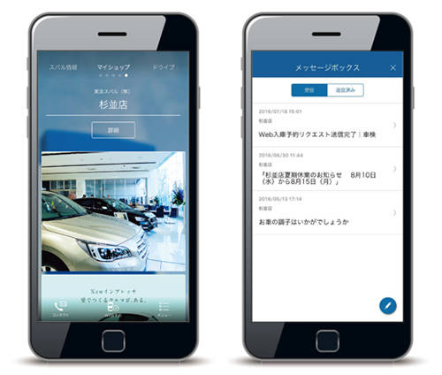 コミュニケーションアプリ「マイスバル」 画面イメージ