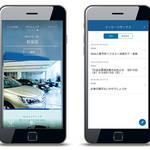 スバル、オーナー向けコミュニケーションアプリ「マイスバル」をリリース。アプリ上で点検予約が可能に