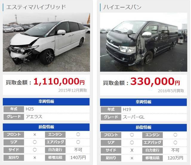 買取事例 株式会社タウ その事故車。不要な人から、必要な人へ (4298)
