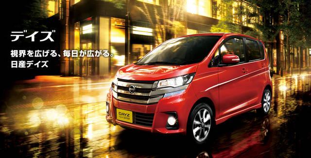 日産:デイズ [ DAYZ ] 軽自動車 Webカタログ トップ (4619)