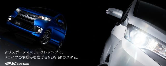 eKカスタム | 軽自動車 | カーラインアップ | MITSUBISHI MOTORS JAPAN (4625)
