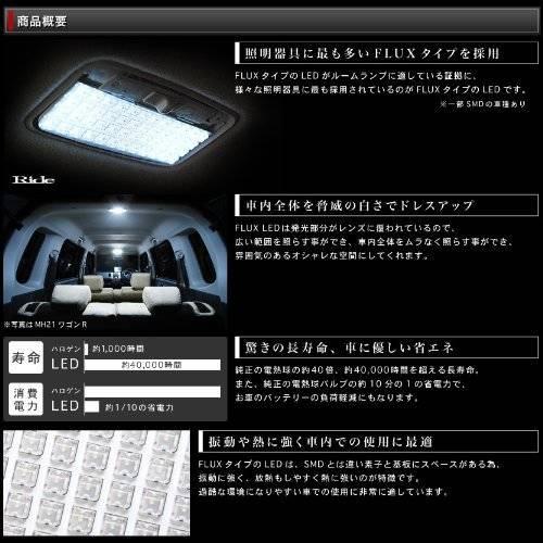 Amazon.co.jp: MOTOSTAR スズキ ワゴンR MH21S/MH22S/MH23S LEDルームランプセット 46発 ホワイト フロン/リヤ 専用設計!: 車&バイク (5076)