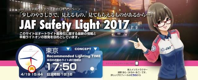 JAF | JAF Safety Light ヘッドライトの使い方 交通安全情報サイト (6646)