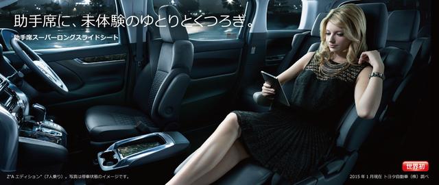 トヨタ ヴェルファイア | 室内・インテリア | 室内空間 | トヨタ自動車WEBサイト (7024)