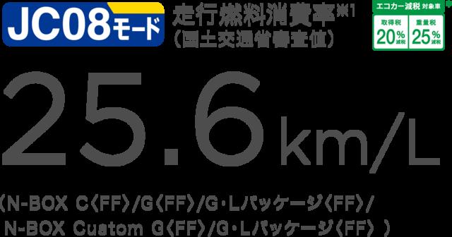 燃費・環境性能|安全・性能|N-BOX|Honda (7030)
