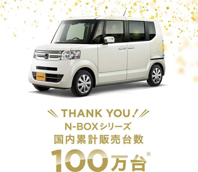 N-BOXシリーズ 100万台突破記念 スペシャルサイト (7033)