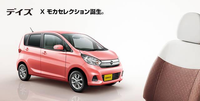 日産:デイズ [ DAYZ ] 軽自動車 Webカタログ トップ (7055)