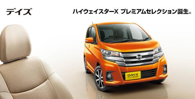 日産:デイズ [ DAYZ ] 軽自動車 Webカタログ トップ (7056)