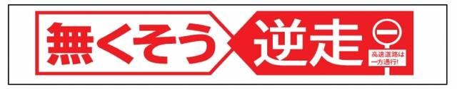 逆走防止に向けた啓発活動の強化|NEXCO 西日本 (7493)