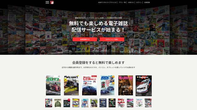 ASBデジタルライブラリ<β版>スタート | ASB電子雑誌書店 (7658)