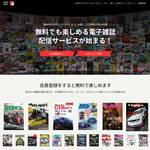 三栄書房の自動車雑誌が無料で読める!2017年6月30日までの期間限定配信!