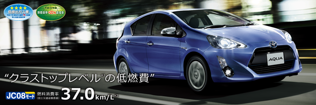 トヨタ アクア | 燃費・走行性能 | ハイブリッドシステム | トヨタ自動車WEBサイト (7824)