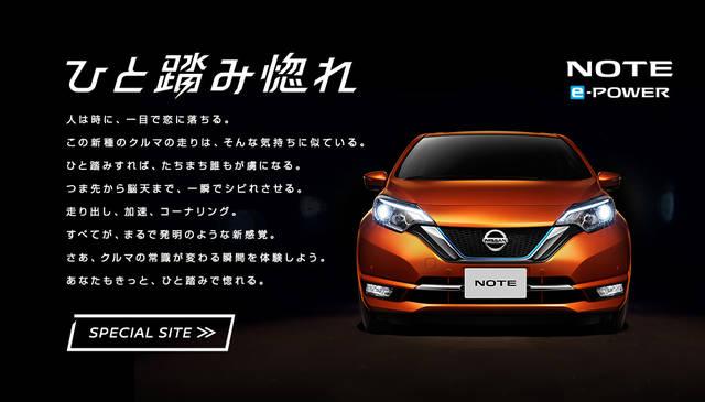 日産:ノート [ NOTE ] 電気自動車 (e-POWER) Webカタログ トップ (9189)