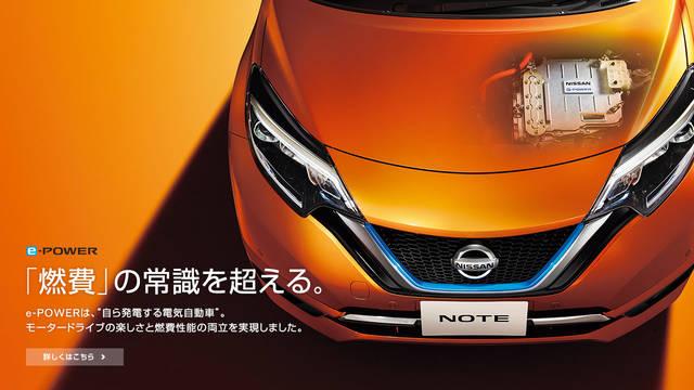 日産:ノート [ NOTE ] 電気自動車 (e-POWER) Webカタログ トップ (9199)