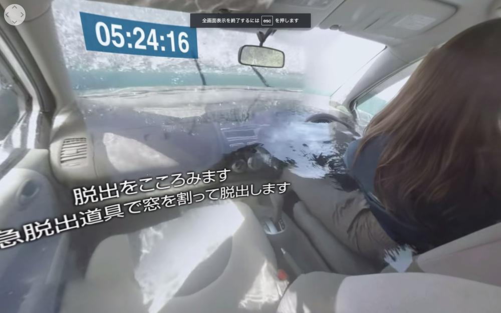 【恐怖】車の水没体験!JAFがVR動画で公開!