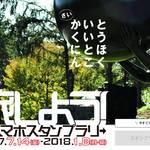 夏のドライブは東北へ!NEXCO東日本が東北6県スマホスタンプラリーで名産品プレゼント!
