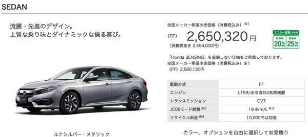 ガソリン車|タイプ・価格|シビック セダン|Honda (12640)