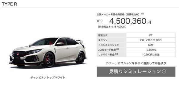 ガソリン車|タイプ・価格|シビック TYPE R|Honda (12652)