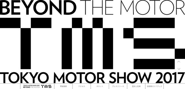 第45回 東京モーターショー 2017 -TOKYO MOTOR SHOW [TMS] WEB SITE- (12866)