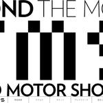 『第45回東京モーターショー2017』は、10月27日(金)開幕!