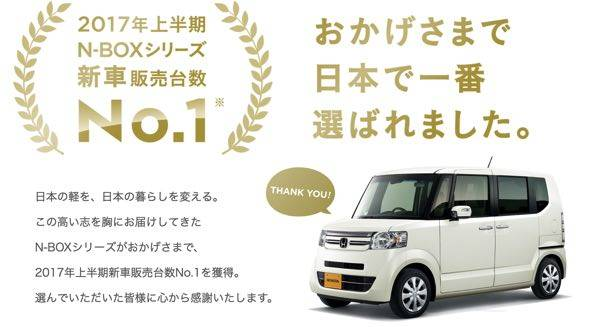 N-BOXシリーズ No.1獲得 スペシャルサイト (13105)
