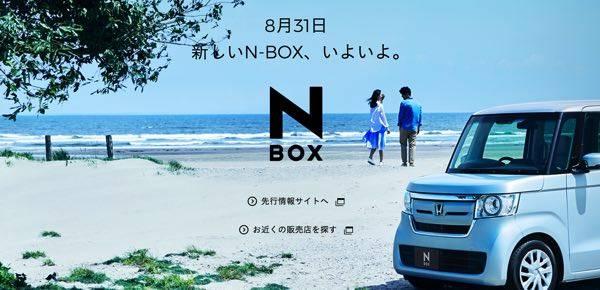 「N」シリーズ|Honda (13108)