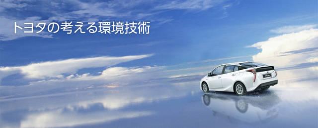トヨタ | トヨタの考える環境技術 (13408)